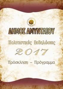 amyntaia-2017-1