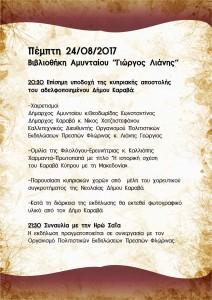 amyntaia-2017-3