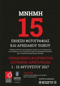 ekthesh-mnhmh-15