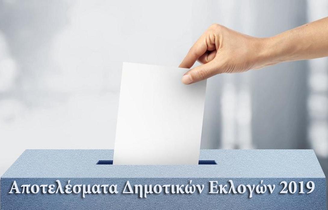 Αποτελέσματα Δημοτικών Εκλογών 2019 (κλικ στην εικόνα)