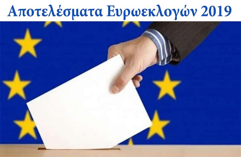 Αποτελέσματα Ευρωεκλογών (κλικ στην εικόνα)