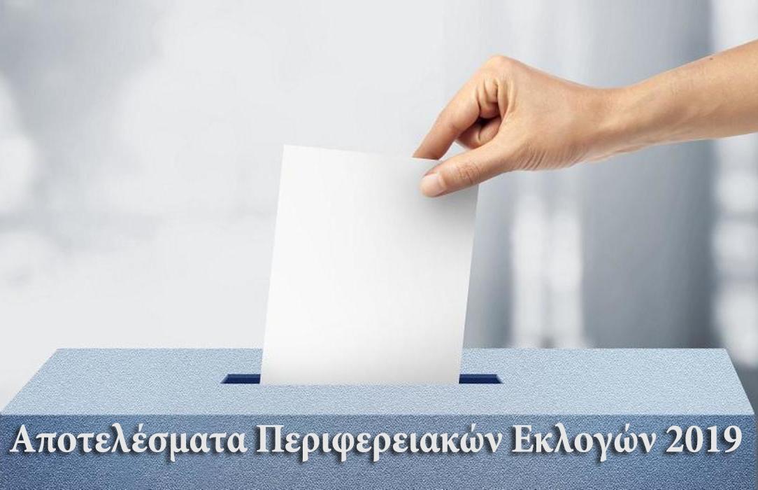 Αποτελέσματα Περιφερειακών Εκλογών 2019 (κλικ στην εικόνα)