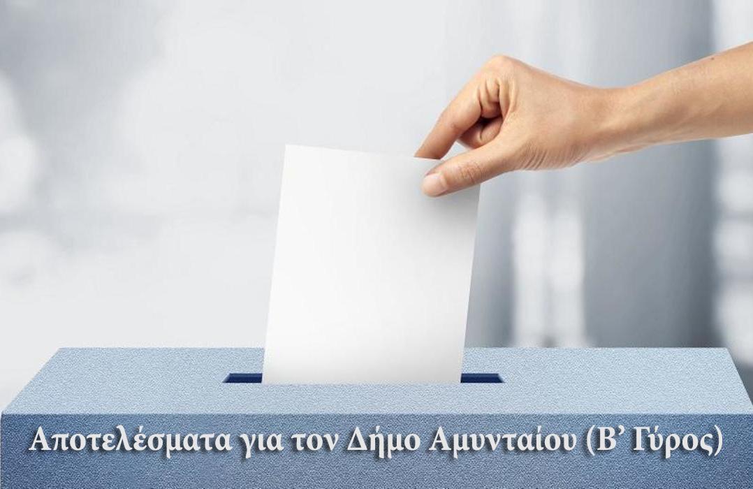 Αποτελέσματα Δήμου Αμυνταίου (κλικ στην εικόνα)