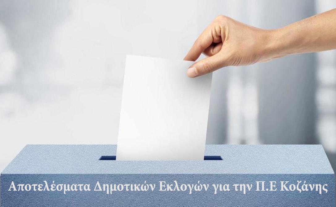 Αποτελέσματα Δημοτικών Εκλογών για την Π.Ε Κοζάνης (κλικ στην εικόνα)