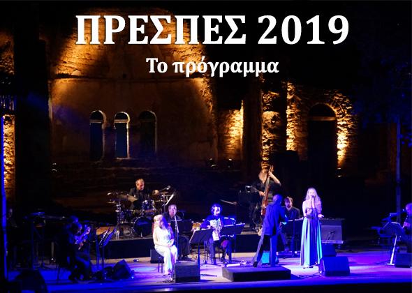 Πρέσπες 2019 - Prespes 2019