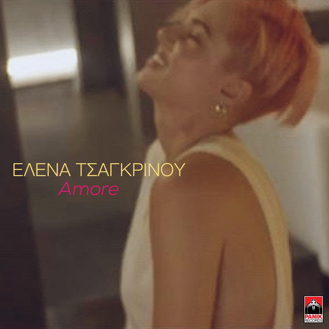 Έλενα Τσαγκρινού – «Αμόρε» | Ράδιο Λέχοβο 97,1Ράδιο Λέχοβο 97,1
