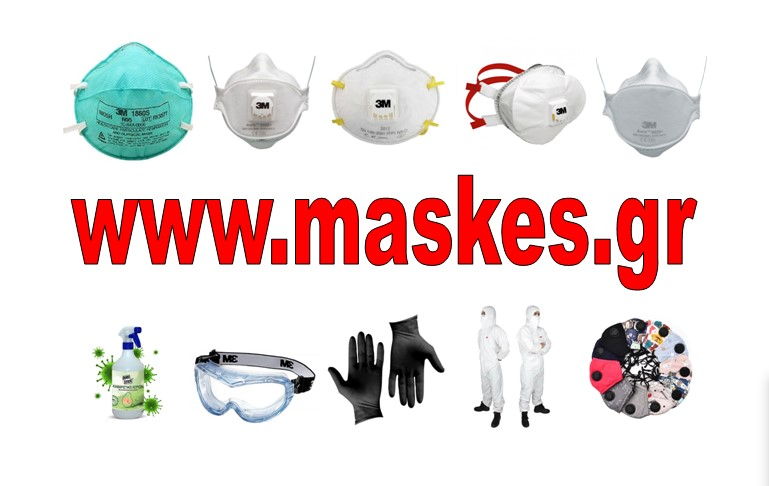 www.maskes.gr