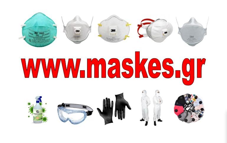 www.maskes.gr