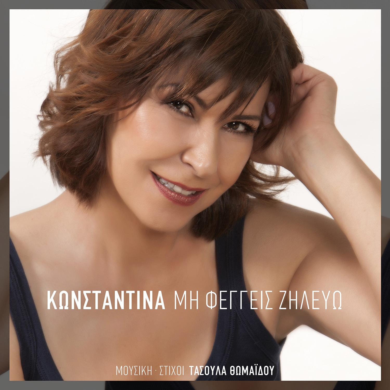 Η Κωνσταντίνα μας παρουσιάζει το νέο της τραγούδι με τίτλο Μη Φέγγεις Ζηλεύω   Ράδιο Λέχοβο 97,1Ράδιο Λέχοβο 97,1
