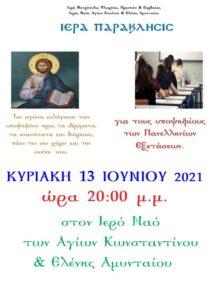 Ιερά Παράκλησις για τους υποψηφίους των Πανελληνίων Εξετάσεων στον Ιερό Ναό Αγίων Κωνσταντίνου & Ελένης Αμυνταίου την Κυριακή 13 Ιουνίου